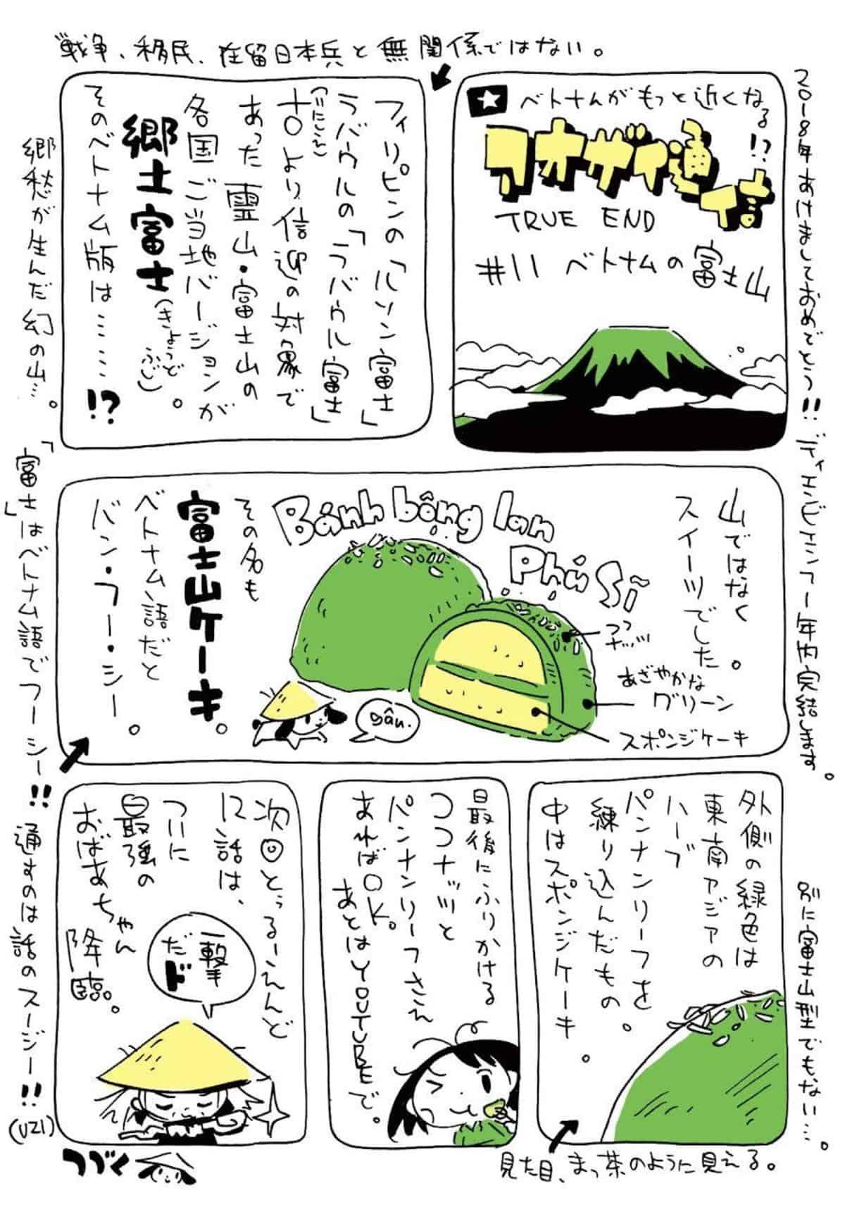 アオザイ通信 TRUE END #11ベトナムの富士山