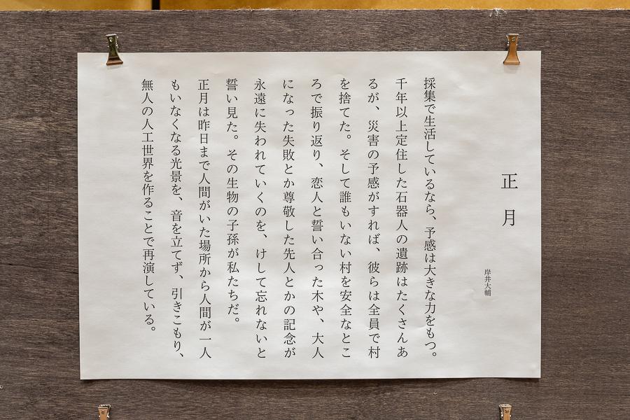 平成最後の正月に大手町に展示された「正月」「首塚」「六本木ヒルズを守る一族