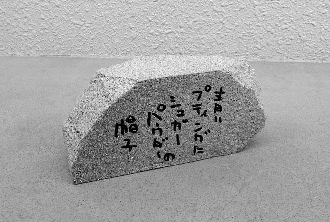 「美しい山」歌碑I(1-2)